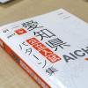 H30愛知県公立高校入試A日程の出題予想するよ!その2