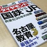 週刊ダイヤモンドの「名古屋教育」特集は必見だがや!
