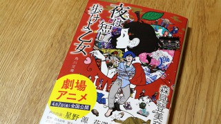 「夜は短し歩けよ乙女」は京都へ行きたくなる青春映画だった!