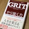 「やり抜く力GRIT」は子育てをする保護者におススメ!