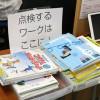 学校ワーク点検日の実況中継!