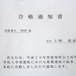 愛知県公立高校入試で推薦合格か一般合格かはいつわかる?
