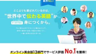 「DMM英会話」無料体験時の講師の選び方をアドバイスするよ!