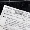 少し前まで現役生による「向陽高校」レポート~2017年・大学3年Fくん~