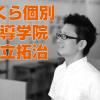 「引越し先の学習相談塾」紹介サイトの作成開始!