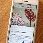 当ブログのLINE@で1日限定学習相談受付会をしてみた!