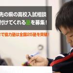 引越し先の高校入試相談受付塾を日本全国から募集しています!