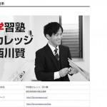 「引越し先の学習相談塾」サイトは9月にオープンします!