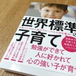 「世界標準の子育て」は外国人子供写真表紙本の中で久々のヒット!