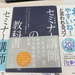 秋田で塾の先生方へ話をする機会を得たよ!
