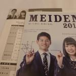 愛工大名電高校の塾向け説明会2017へ行ってきた!
