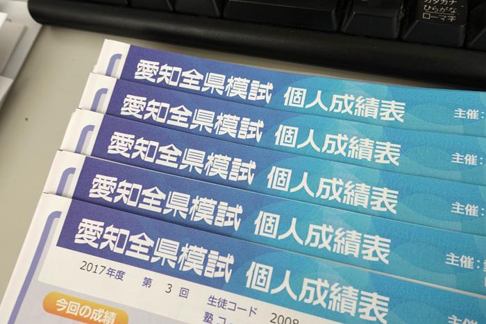 結果 模試 全 県 富山の高校入試対策・受験対策・模試は「富山全県模試」