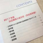 公立高校入試情報の各県公開度合いをランキングにしたよ!九州・沖縄編