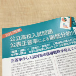 公立高校入試情報の各県公開度合いをランキングにしたよ!関西編
