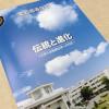 愛知高校の塾向け説明会2017へ行ってきた!