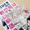 愛知県の中学3年生12月保護者会を攻略しよう!