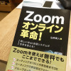 ZOOMを使って勉強や入試のオンラインフェスを開催したい!