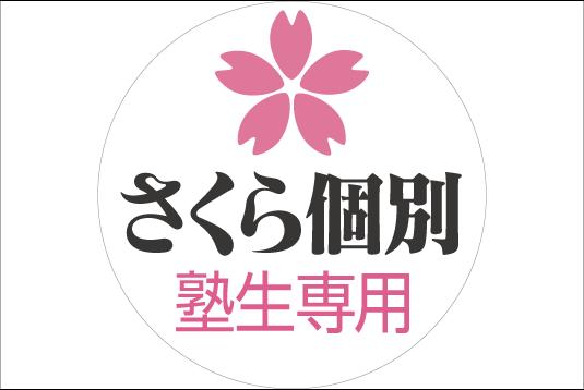 LINE塾生用-2