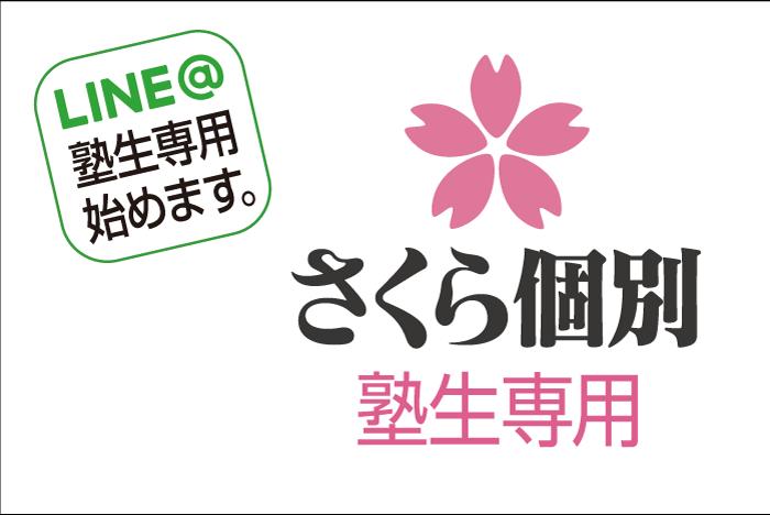LINE@塾生用-2