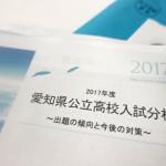 愛知県公立入試の数学を解くコツをドラクエで例えるよ!