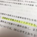 愛知の公立入試で「当日急病時の別日受験」が可能になった!