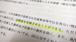 愛知の公立入試で「体調不良時の別日受験」が可能になった!