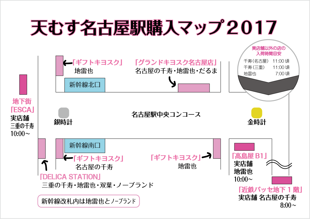 名駅天むすMAP2017