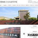 現役生による「天白高校」レポート~2017年・2年Aくん~