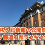 公立高校入試情報の公開度合で47都道府県ランキング作った!