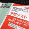 公立高校入試情報の各県公開度合いをランキングにしたよ!関東編
