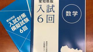 新形式で愛知県公立入試をたくさん演習したい人は塾用教材を!