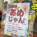 クリスマスあめじゃんを限定開催!