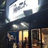 岩倉駅前話題の新店「魚有てん」を井口先生と攻めてきた!