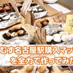 「天むす名古屋駅購入マップ」を全力で作ったよ!