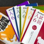 H30愛知県公立入試初日は当ブログでも解答速報するよ!