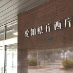 愛知県教育委員会会議を傍聴してきたよ!後半