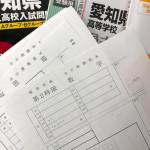 愛知県公立過去問の2回目演習のため解答用紙をどうぞ!