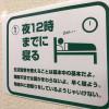 中学生が「早く寝る」というのは実はなかなか難しい!