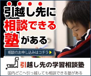 jyukusagasu_banner300×250
