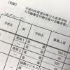 平成30年度愛知県公立高校一般入試の倍率と推薦志願者数が発表されたよ!