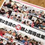 新聞折り込み広告は2018年春で卒業します!