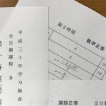 H30愛知県公立高校入試A日程の出題予想するよ!その1