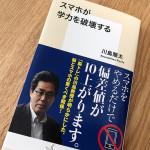 脳トレ川島教授の新刊「スマホが学力を破壊する」を読んだよ!