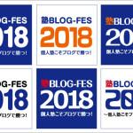 「塾ブログフェス2018」を名古屋で開催!遊びに来ませんか?