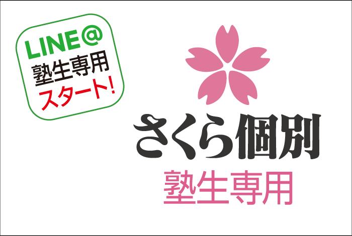 LINE@塾生用-4