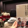 前川喜平さんの講演会へ東別院ホールまで行ってきたよ!