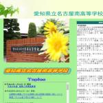 少し前まで現役生による「名古屋南高校」レポート~2018年・Sさん~