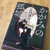 辻村深月の「かがみの孤城」は辻村節炸裂の素敵な小説だった!