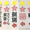 北名古屋校の前に電光看板を付けてみるよ!
