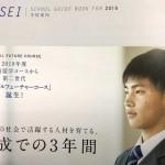 大成高校の英語コースが公立校と併願できるようになったよ!